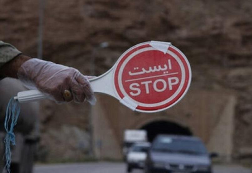 کلاهبرداری جدید مجازی درایام کرونا: ثبت نام تردد در تعطیلات دوهفته ای!