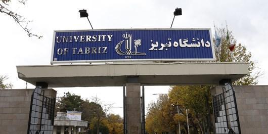 دانشگاه تبریز از شنبه 1 آذرماه تعطیل شد