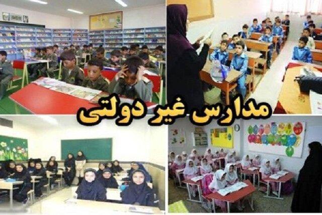ملاک&zwnjهای مشخص شهریه مدارس غیردولتی ابلاغ شد