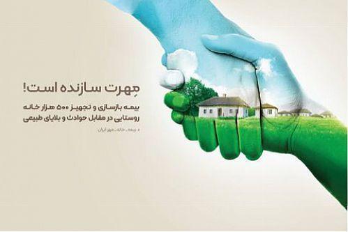 خانه های روستایی زیر چتر حمایت بانک مهر ایران