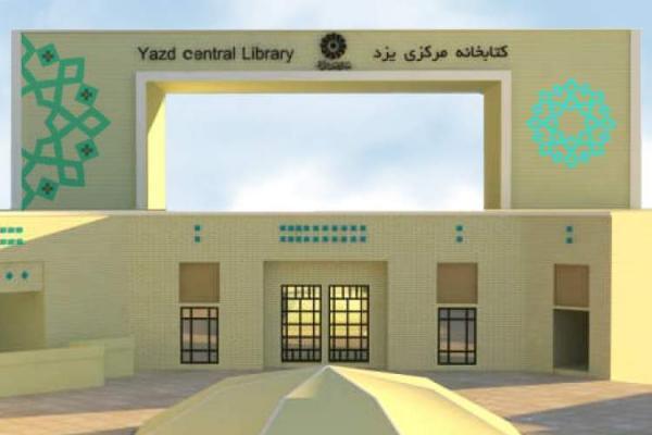 کتابخانه مرکزی یزد با حضور اسحاق جهانگیری افتتاح می شود
