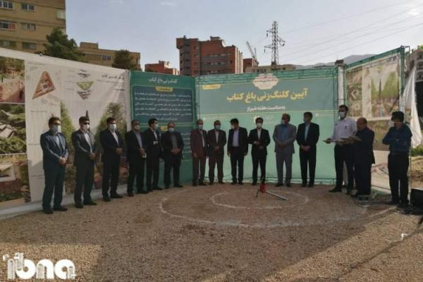 کلنگ باغ کتاب در شیراز به زمین زده شد