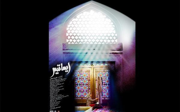 نمایش سه مستند ایرانی در بخش مستند زیر ذره بین