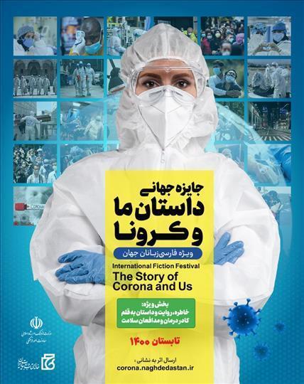 ارسال حدود 900 داستان به جایزه جهانی داستان ما و کرونا